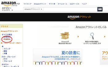 AmazonOutlet02.jpg