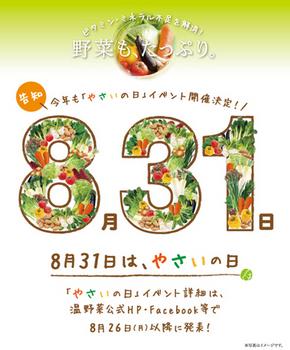 Yasai04.jpg