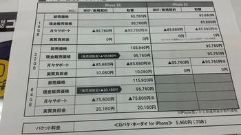iPhone5c_02.jpg
